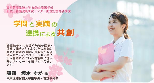 和歌山看護実践研究センター 開設記念特別講演 開催のお知らせ(※2021/4/15更新)