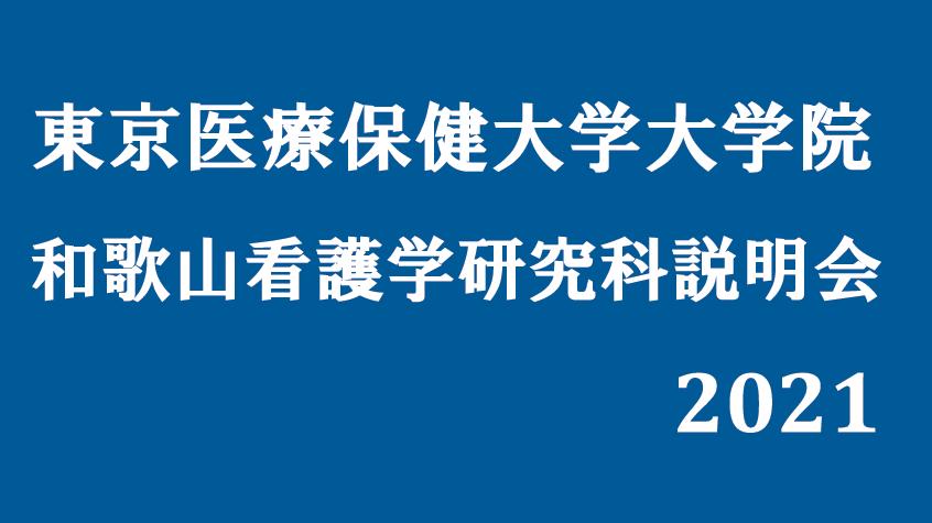 2021年度 大学院説明会・個別相談会開催のお知らせ