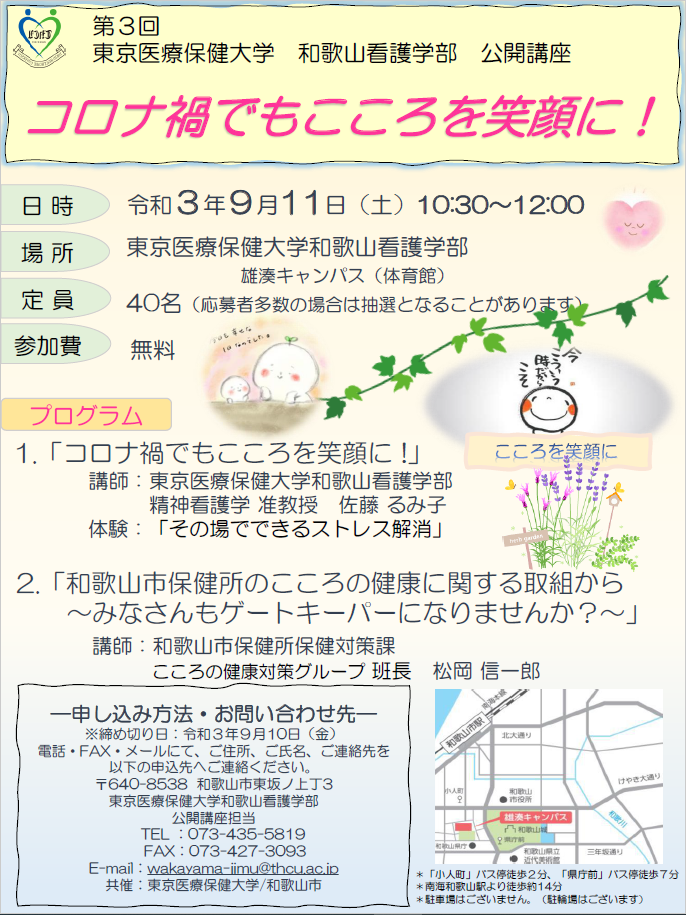 吹き出し: 四角形: https://www.google.co.jp/maps/place/東京医療保健大学+雄湊キャンパス/@34.2282872,135.1640313,17z/data=!4m5!3m4!1s0x6000b2957393cc2f:0x98ecbca5aaa12321!8m2!3d34.2282826!4d135.1662252?hl=ja